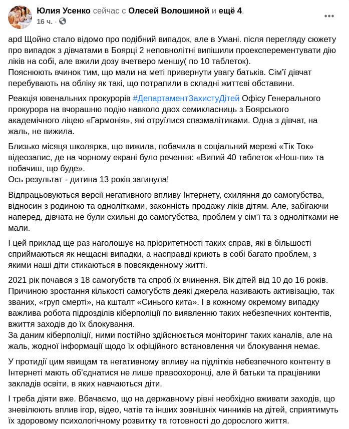 Скриншот сообщения Юлии Усенко в Facebook