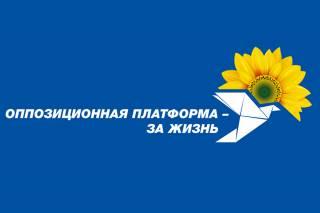 Введение санкций против Виктора Медведчука и Оксаны Марченко — репрессии, нарушение Конституции и уничтожение украинской демократии, — ОПЗЖ