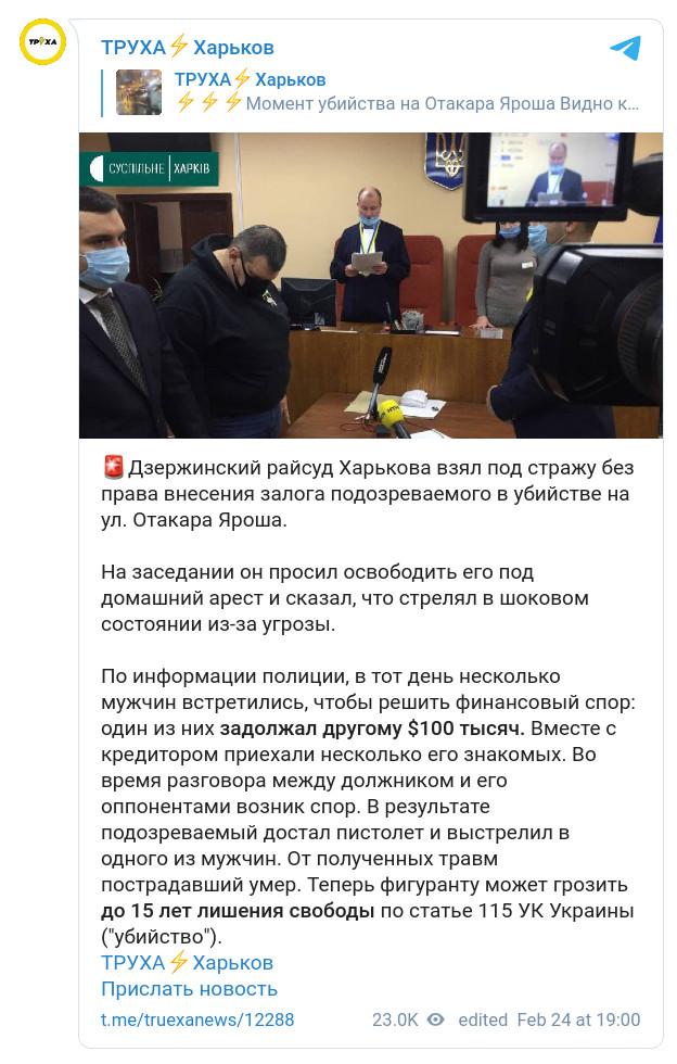 Скриншот сообщения на канале ТРУХА в Telegram