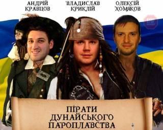 «Джек» Хомяков и пираты Дунайского пароходства