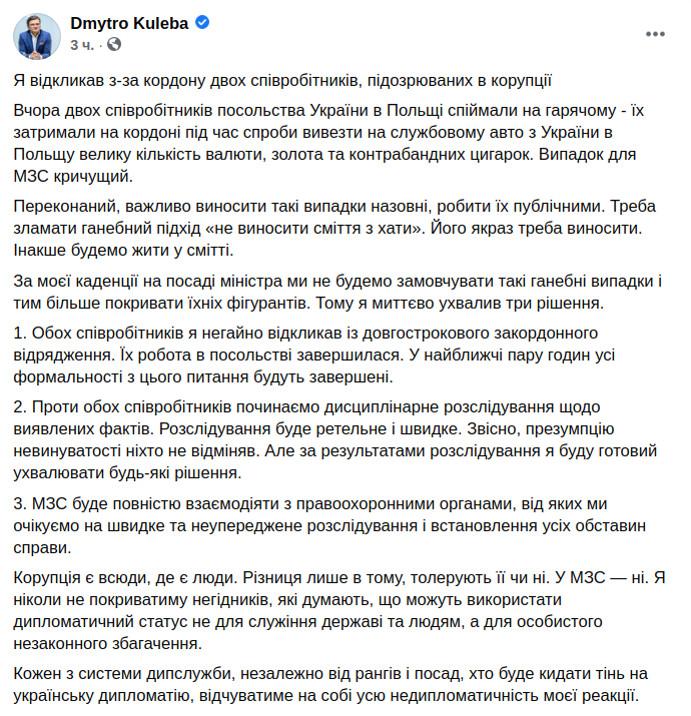 Скриншот сообщения Дмитрия Кулебы в Facebook
