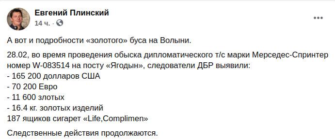 Скриншот сообщения Евгения Плинского в Facebook