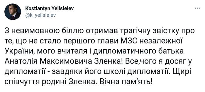 Скриншот сообщения Константина Елисеева в Twitter