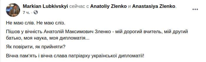 Скриншот сообщения Маркияна Лубкивского в Facebook