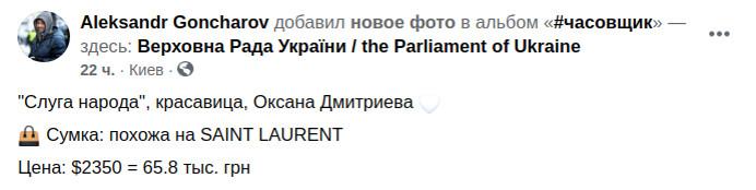 Скриншот сообщения Александра Гончарова в Facebook