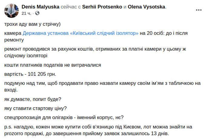 Скриншот сообщения Дениса Малюськи в Facebook