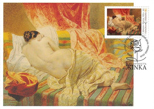 Почтовая марка из серии «Ее величество - женщина»