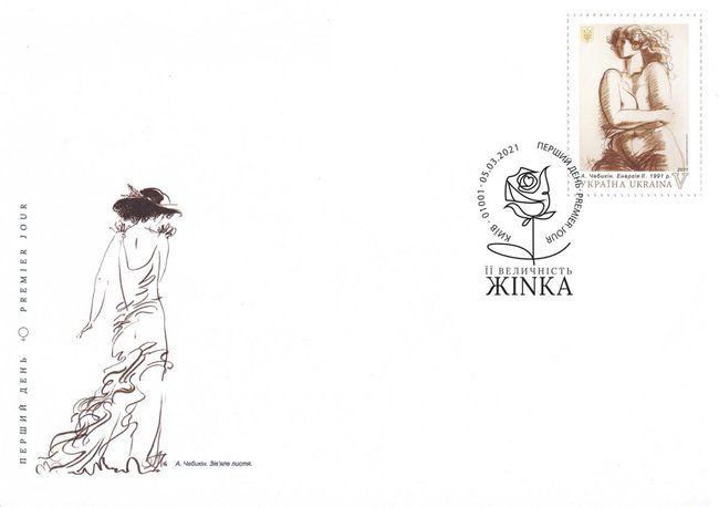 Конверт к почтовой марке из серии «Ее величество - женщина»