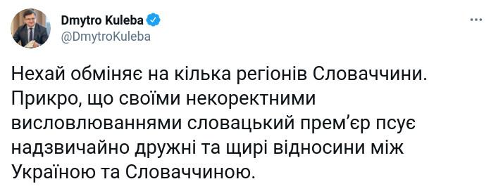 Скриншот сообщения Дмитрия Кулебы в Twitter