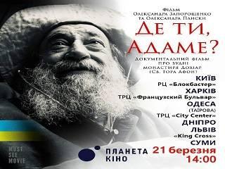 Православный фильм «Где ты, Адам?» покажут в шести городах Украины в день Торжества Православия