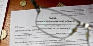 Украинцам рассказали, кто не сможет получить субсидию