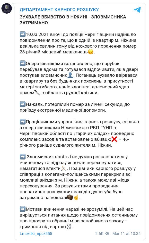 Скриншот сообщения Департамента уголовного розыска в Telegram