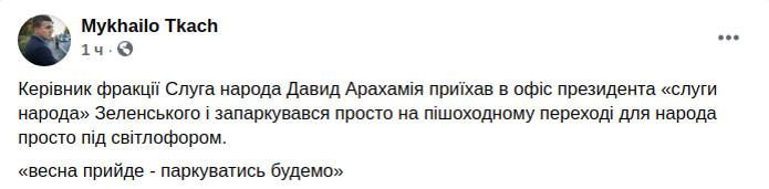 Скриншот сообщения Михаила Ткача в Facebook