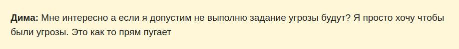 """Скриншот переписки в """"синем ките"""""""