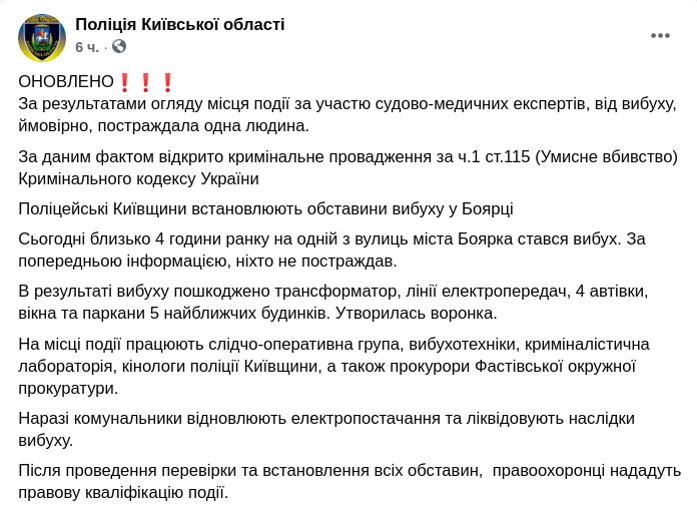 Скриншот сообщения полиции Киевской области в Facebook