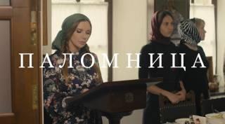Оксана Марченко выпустила новую серию «Паломницы» - о венчании