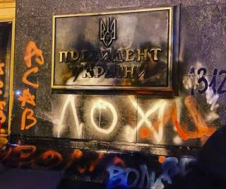 Сторонники Стерненко устроили вандализм у Офиса президента. Онлайн-трансляция