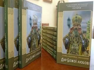 На Буковине издали книгу проповедей Блаженнейшего Митрополита Онуфрия