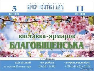 В Киево-Печерской лавре 3 апреля откроется «Благовещенская» ярмарка