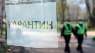 В Киеве начался локдаун. За нарушение предусмотрены штрафы и уголовная ответственность