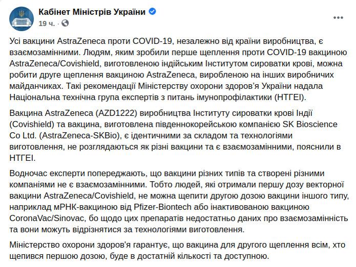 Скриншот сообщения на странице Кабинета министров Украины в Facebook