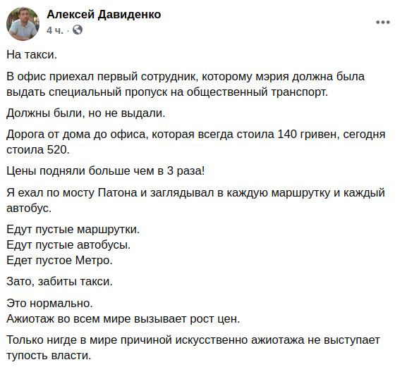 Скриншот сообщения Алексея Давиденко в Facebook