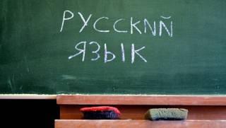 Русский язык лишили статуса регионального в одной из областей Украины