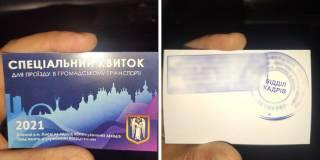 Киевляне вынуждены стоять в огромных очередях, чтобы получить заветный пропуск на проезд