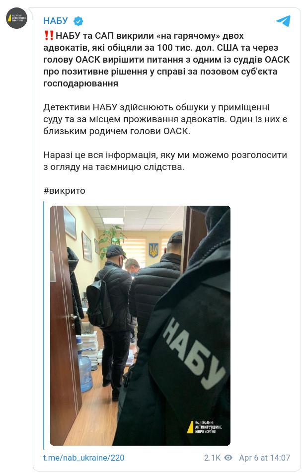 Скриншот сообщения НАБУ в Telegram