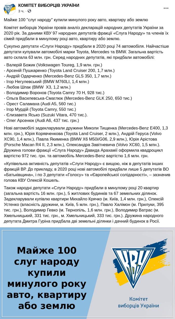 Скриншот сообщения Комитета избирателей Украины