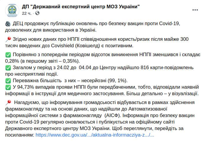 Скриншот сообщения Государственного экспертного центра Минздрава Украины