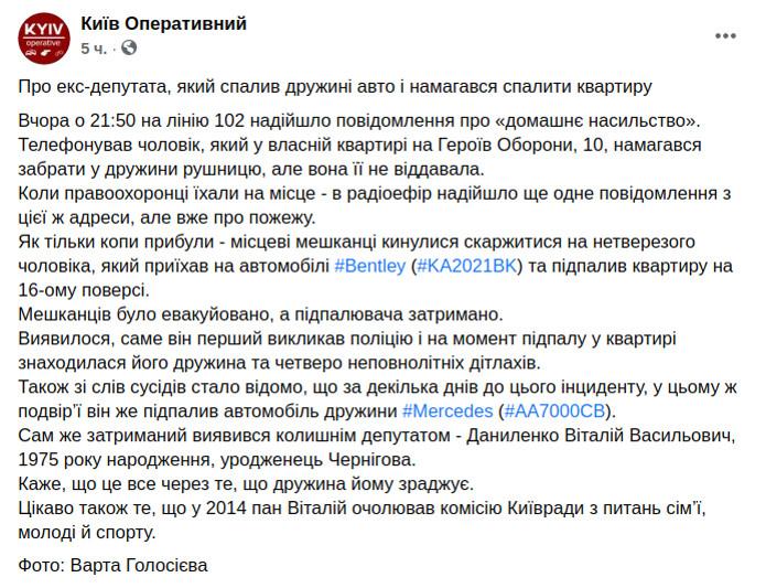 Скриншот сообщения на странице Киев Оперативный в Facebook