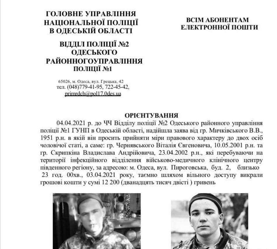 Дезертиры, скрывшиеся с места лечения в Одессе