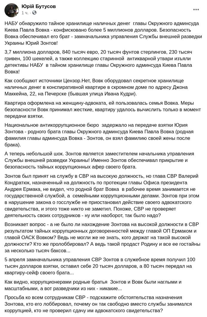 Скриншот сообщения Юрия Бутусова в Facebook