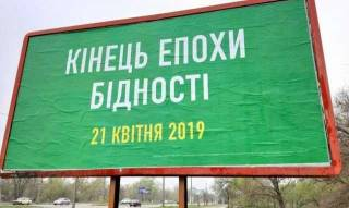 В отличие от «слуг народа» для 42% украинцев в прошлом году началась эпоха бедности