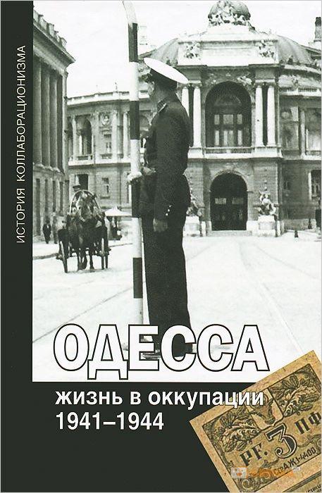 Одесса. Жизнь в оккупации