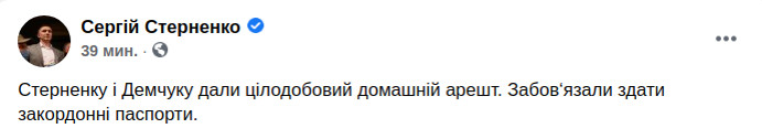 Скриншот сообщения Сергея Стерненко в Facebook