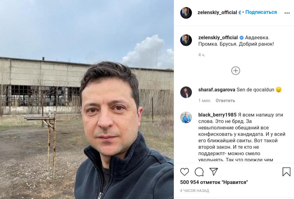 Владимир Зеленский на фоне брусьев в Авдеевке Донецкой области