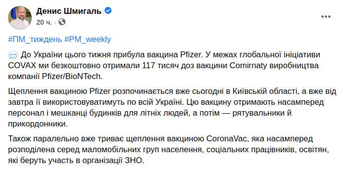 Скриншот сообщения премьер-министра Денисы Шмыгаля в Facebook