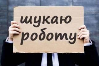 Стало известно, сколько человек претендует на одно рабочее место в Украине