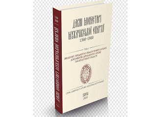 На Закарпатье при участии УПЦ издана книга о древних монастырях