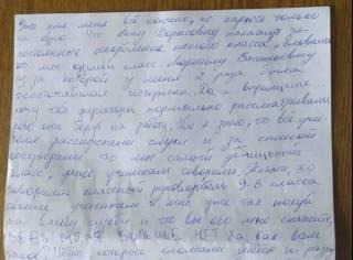 «И мне уже так пох*й на вашу судьбу»: в Сети опубликовали предсмертную записку школьницы из Запорожья