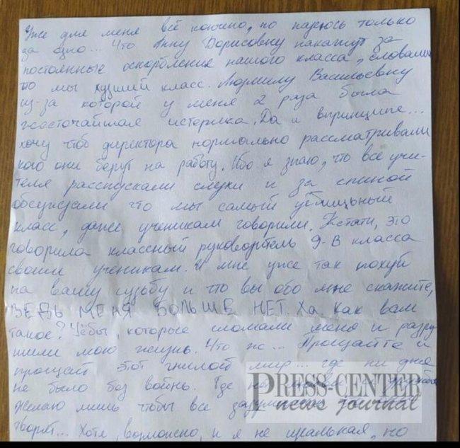 Предсмертная записка запорожской школьницы, совершившей самоубийство