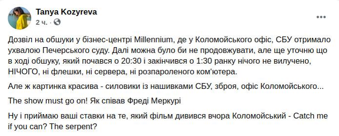 Скриншот сообщения Татьяны Козыревой в Facebook