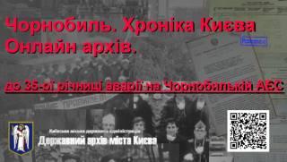 В Интернет выложили уникальный «чернобыльский архив», основанный на документах киевской городской власти