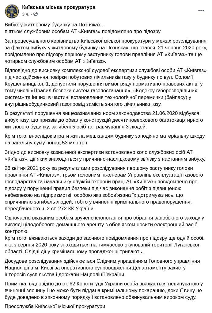 Скриншот сообщения Киевской городской прокуратуры в Facebook