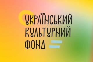 Фиктивные музеи, VIP-садик и туалетная бумага: на что шли деньги Украинского культурного фонда