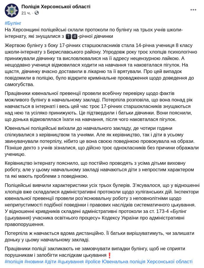 Скриншот сообщения Полиции Херсонскй области в Facebook