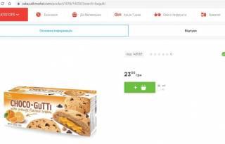В одной из крупнейших торговых сетей Украины продавали опасное для здоровья печенье