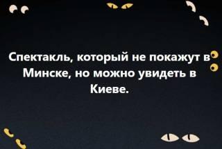 Киевлянам покажут «революционный» белорусский спектакль